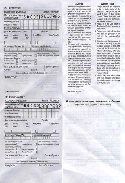Russian immigration laws way to russia guide migration cards stopboris Gallery